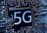 明年上半年将推出5G智能手机