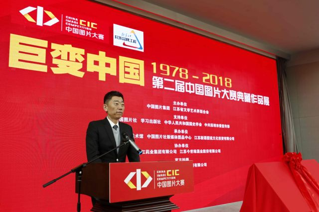 《庆祝龙8改革开放四十周年主题宣传图片展》在南京举办