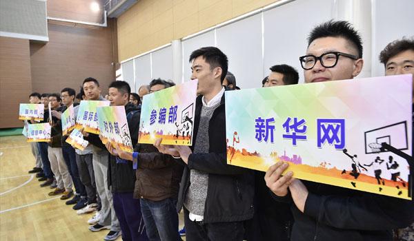 """""""2018新时代、新形象——新华社篮球联赛""""拉开了战幕"""