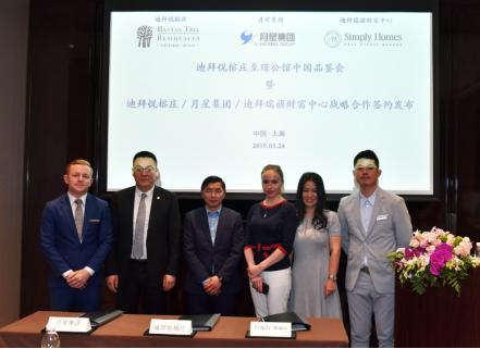 月星集团、迪拜悦榕庄、迪拜瑞旗财富中心战略合作签约发布会在沪举行