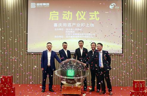 中国喜庆用酒产业网上线