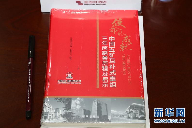 """纪录新中国五矿利润""""三年两翻番""""诠释""""互补式重组""""意义——《使命的成就》出版"""