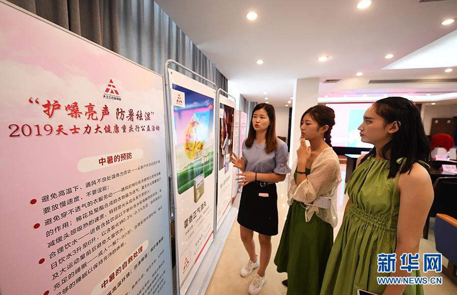 天士力大健康公益行走进重庆 倡导提升护嗓防暑意识