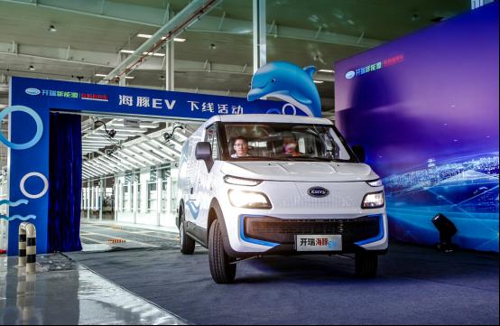 第二代智慧物流车首席代表——开瑞海豚EV即将上市