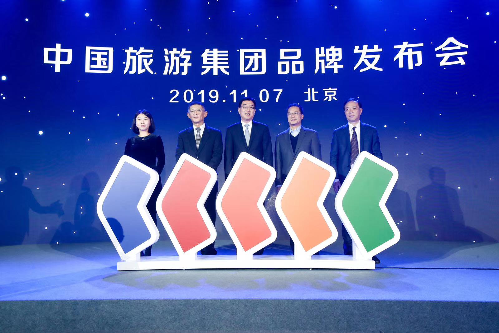中国旅游集团发布全新品牌形象