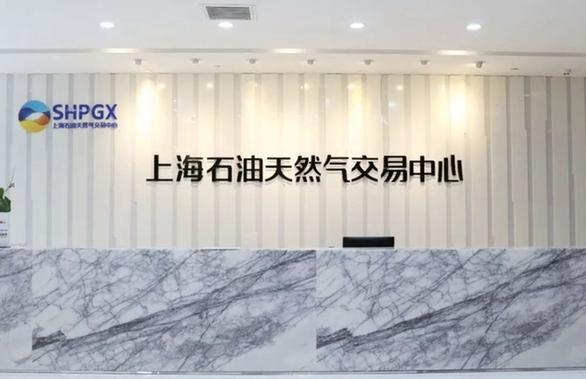 """""""推进上海石油天然气交易中心建设""""被写入这份重要文件!"""