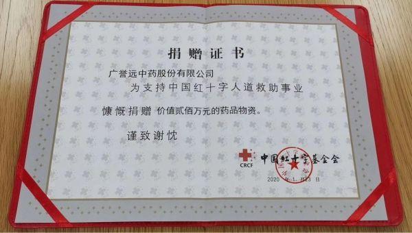 """【品牌战""""疫""""】广誉远捐赠200万元双天然安宫牛黄丸支援武汉新型冠状病毒疫情防控"""