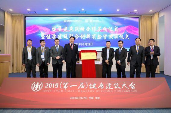 """2019健康建筑大会举行""""健康建筑联合创新实验室""""揭牌"""