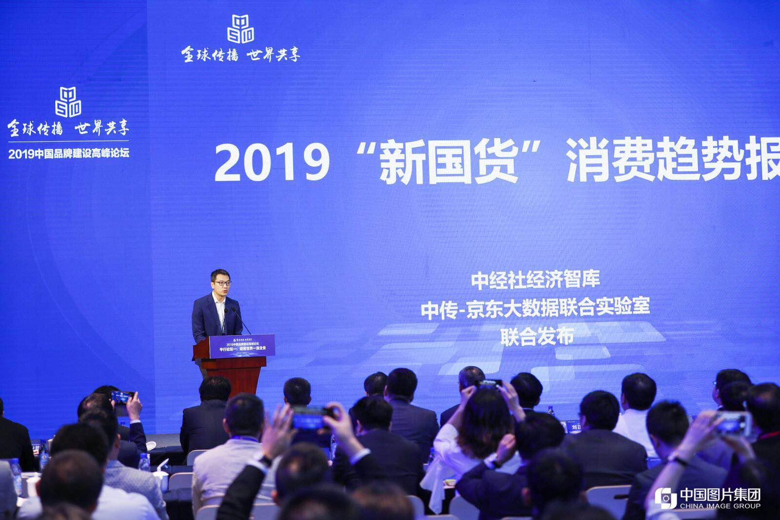 """《2019""""新国货""""消费趋势报告》在沪发布"""