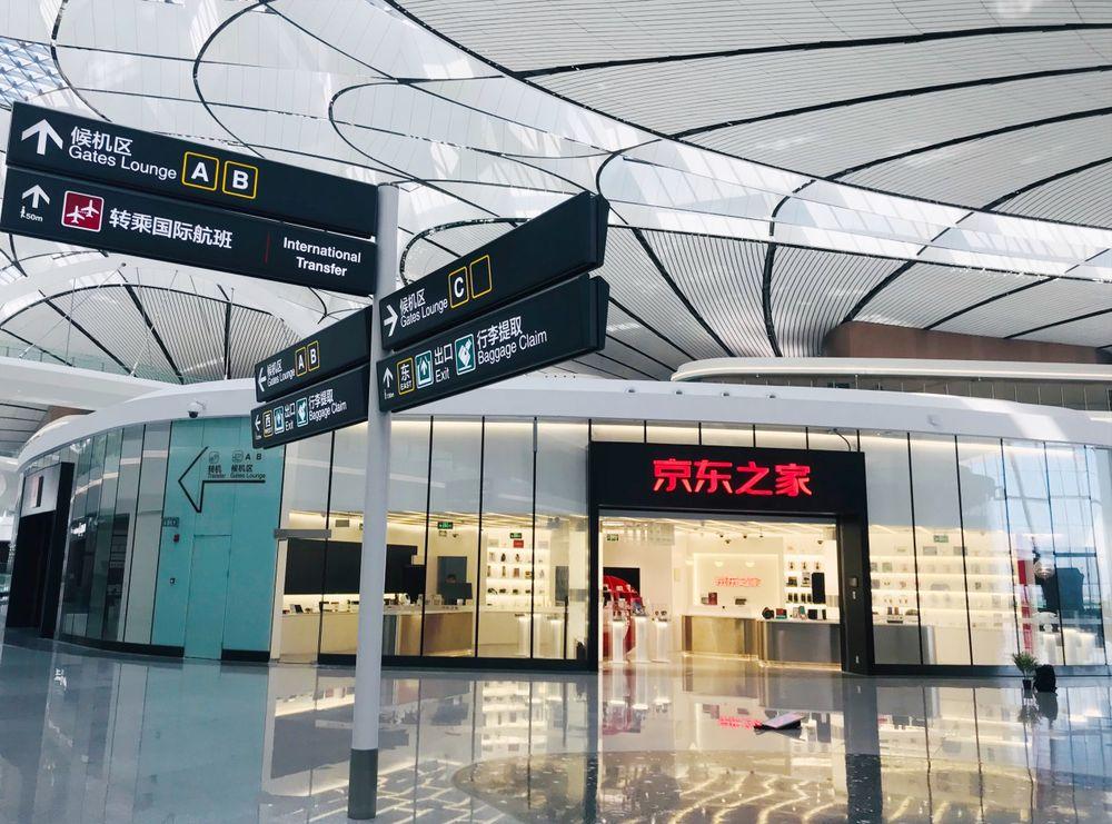北京大兴国际机场即将投入运营 京东零售、物流、技术已做足准备