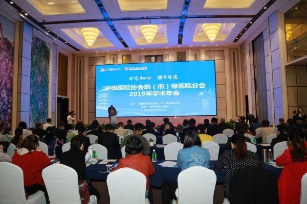 中国医院协会地(市)级医院分会2019年学术年会 在四川绵阳召开