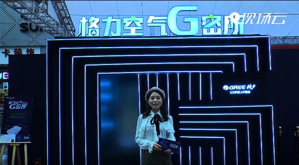 【直播回放】格力新风空调全国快闪店重庆站活动