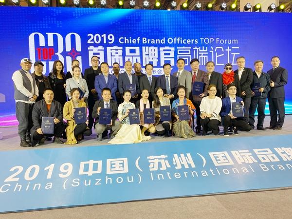 2019首席品牌官高峰论坛在苏州举行
