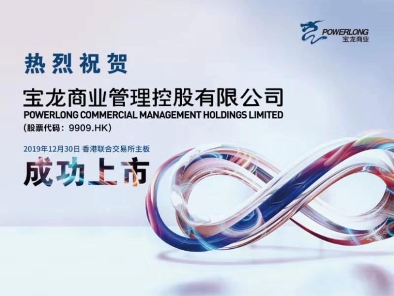 宝龙商业正式登陆港交所 内地首家在港上市轻资产商业运营服务商诞生