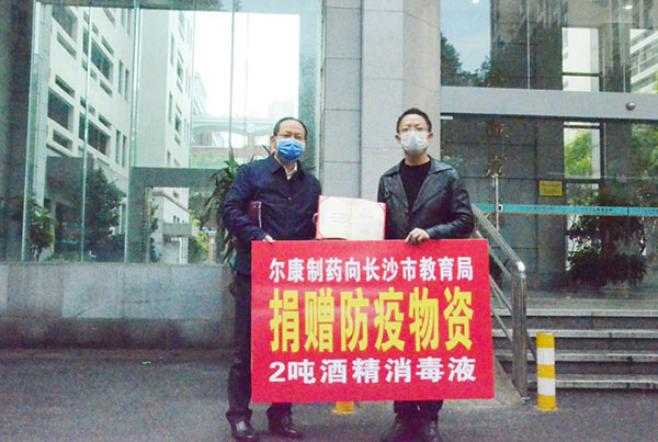 """【品牌战""""疫""""】尔康制药向长沙市教育局捐赠2吨酒精消毒液"""