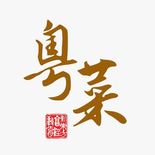 """广州发布""""粤菜师傅""""工程实施方案 支持""""粤菜师傅""""回乡办农家乐"""