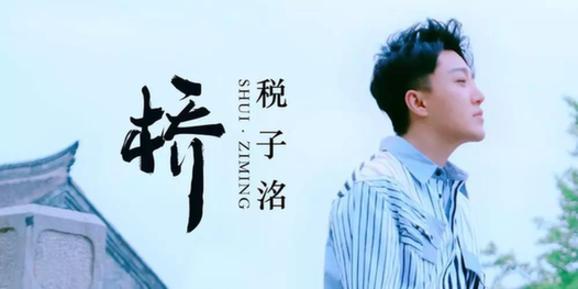 税子洺全网发布全新单曲《桥》,母亲节暖心发声