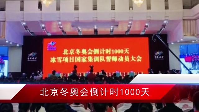冬运中心携手康师傅打造中国冰雪运动员定制版,助力中国冰雪事业