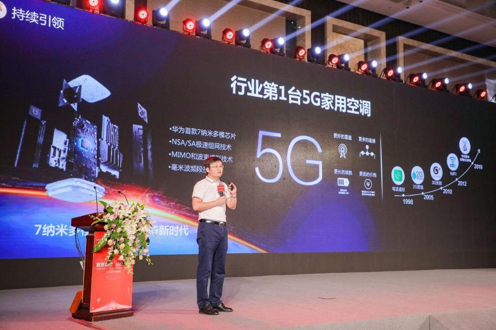 Leader空调正式发布5G家用空调