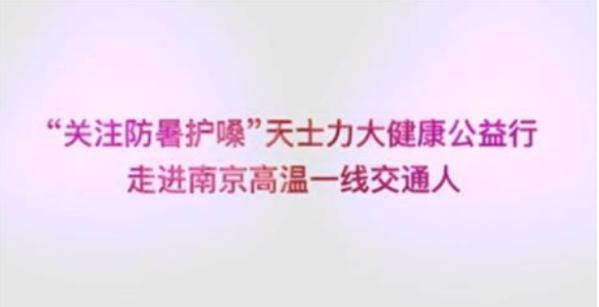 """""""关注防暑护嗓""""天士力大健康公益行——走进南京高温一线交通人"""