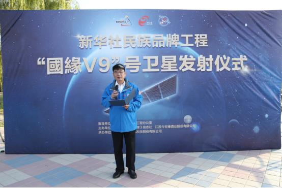 """""""国缘V9""""号卫星赋能民族品牌建设新时空"""