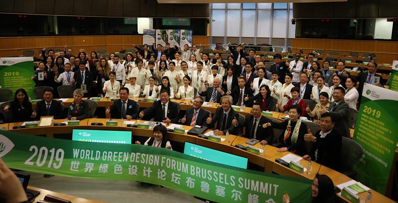2019世界绿色设计论坛布鲁塞尔峰会召开