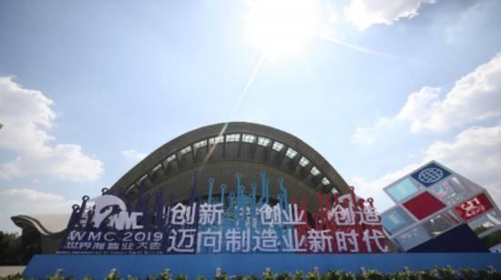 2019世界制造业大会:迈向制造业新时代