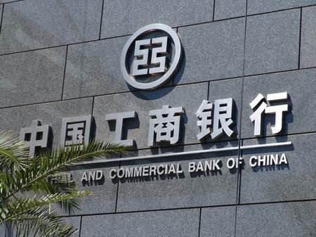 中金所与工商银行签署战略合作协议