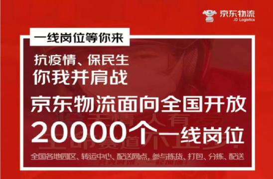 """【品牌战""""疫""""】京东集团、达达集团将联合招募超35000个正式及临时员工"""