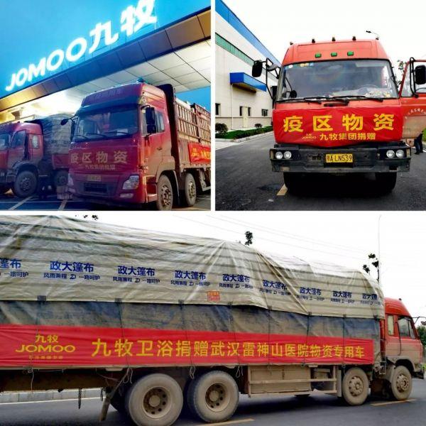 九牧集团向武汉雷神山医院捐赠一批卫浴产品