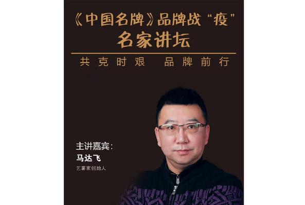 """【品牌战""""疫""""名家讲坛】马达飞:后""""新冠""""时代的万亿""""宅金经济"""""""