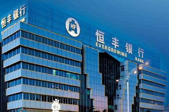 恒丰银行与15家民企在京签署战略合作协议