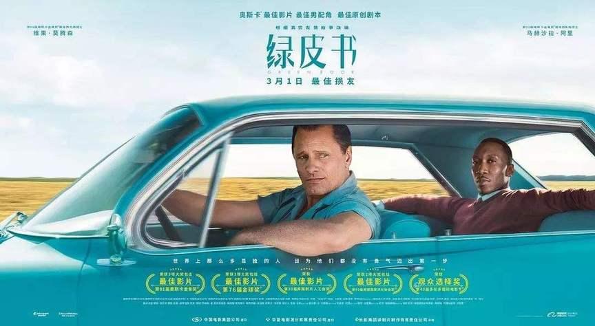 《绿皮书》契合中国观众胃口