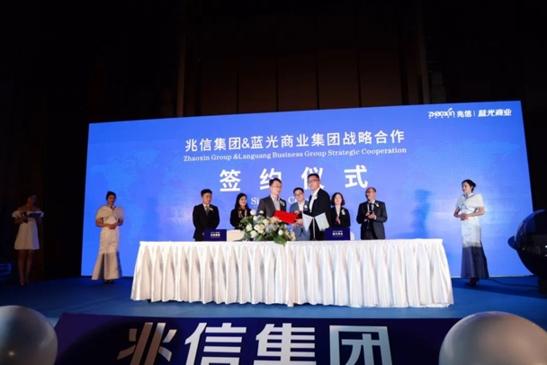 蓝光牵手兆信集团 打造四川内江36万平方米商业中心
