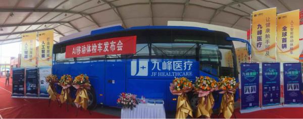 九峰医疗人工智能移动体检车亮相中阿博览会