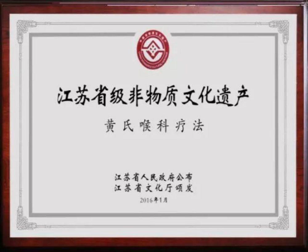 百年喉科精益古方:黄氏响声丸的历史传承故事