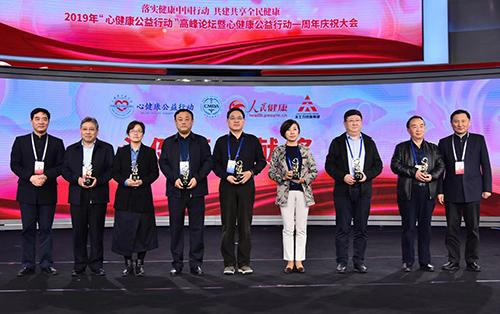 2019年心健康高峰论坛暨公益行动一周年总结大会在京举行