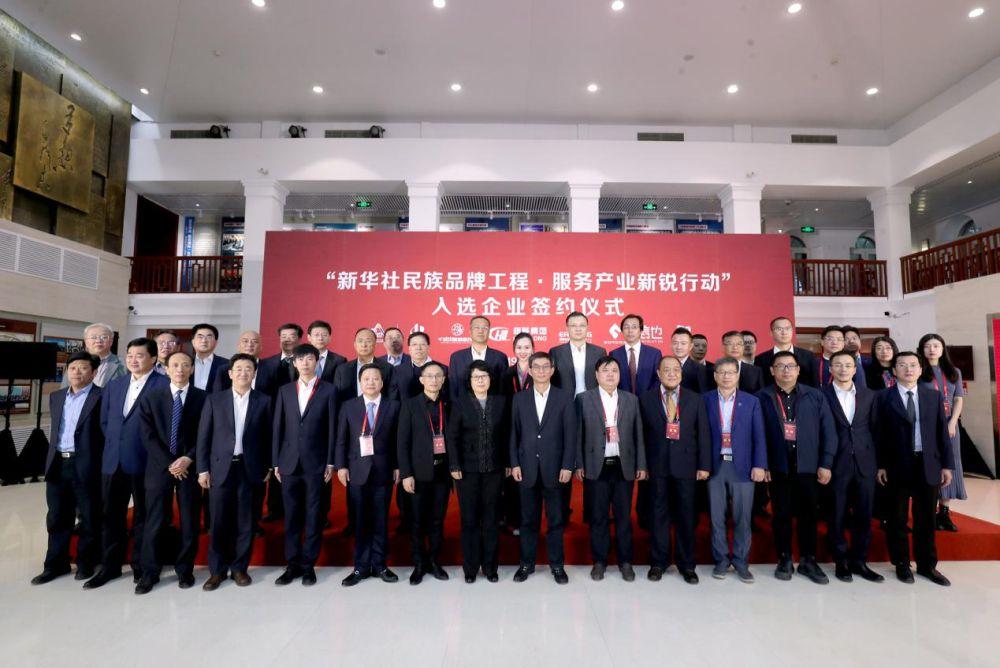 多家產業新銳入選新華社民族品牌工程
