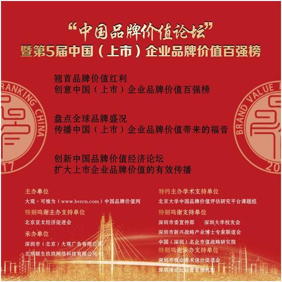 第5届龙8(上市)企业品牌价值百强榜发布(附完整榜单)