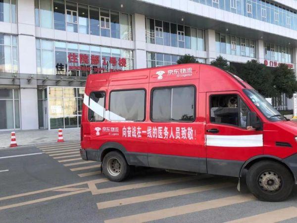 放心!都送到了!京东已累计向武汉、黄冈等各大医院运送超236万件物资