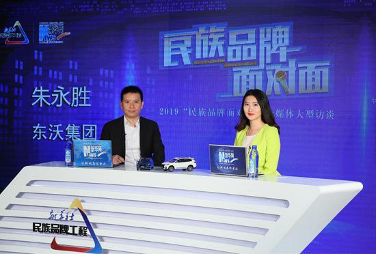 东沃集团董事长朱永胜:建设企业品牌 核心是做好产品
