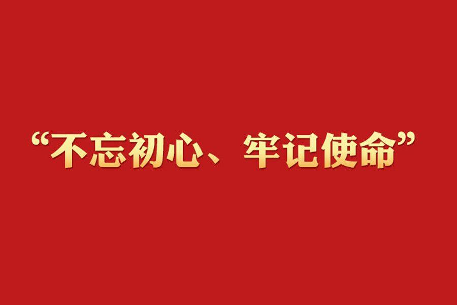 """激发共产党人奋勇前进的根本动力——一论学习贯彻习近平总书记在""""不忘初心、牢记使命""""主题教育工作会议重要讲话精神"""
