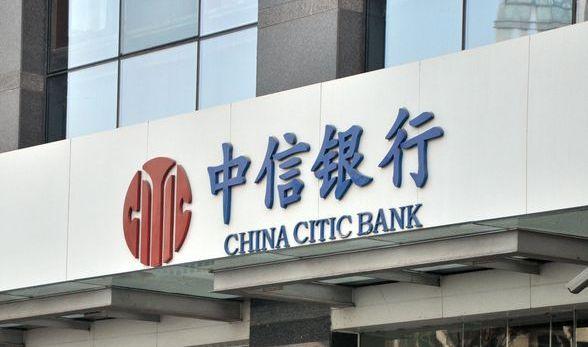 中信银行领年内银行业最大罚单