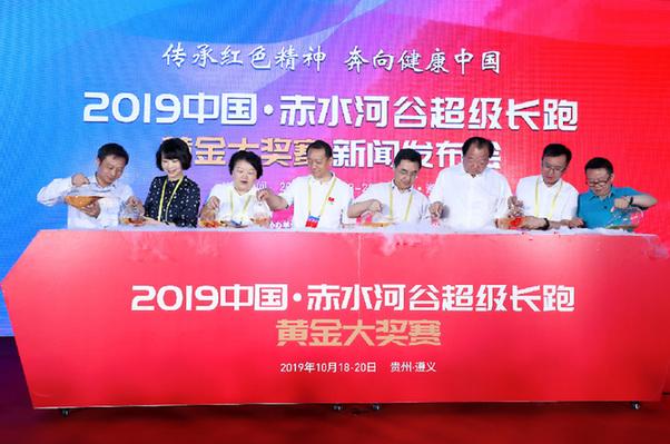 """""""2019中国?赤水河谷超级长跑黄金大奖赛""""将于10月开跑"""