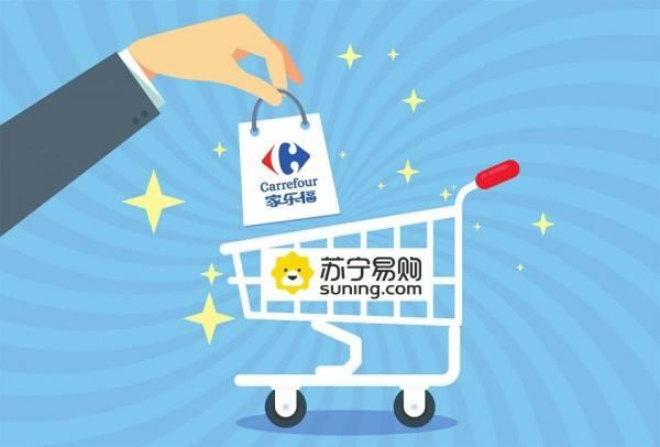 苏宁易购正式收购家乐福中国