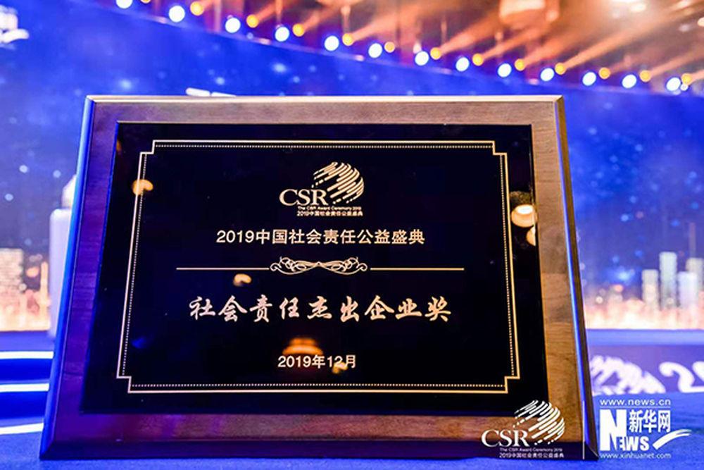 小康集团荣获第十二届中国企业社会责任峰会杰出企业奖