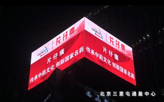 """""""传承中药文化,创新国家名药""""——片仔癀精彩亮相""""品牌之光耀未来""""跨年夜灯光秀"""