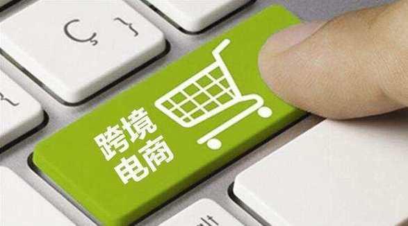 """海关出台新监管举措 支持企业""""卖全球"""""""