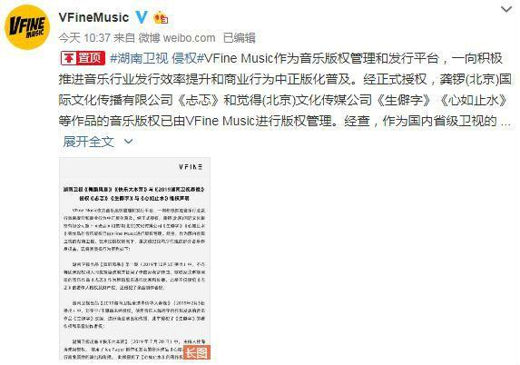 VFine Music斥湖南卫视侵犯《忐忑》等音乐作品权益