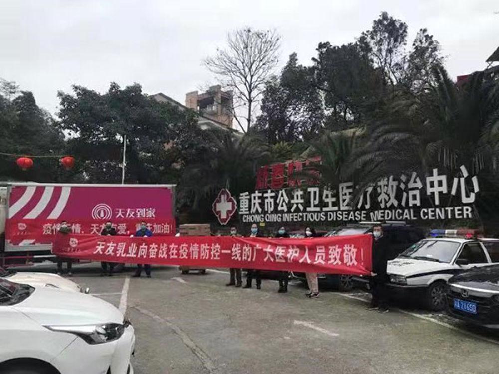 重庆农投集团全力驰援 助力疫情防控阻击战